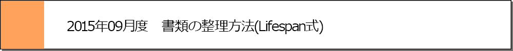 2015年09月度 書類の整理方法(Lifespan式)