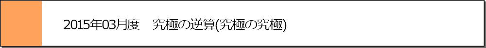 2015年03月度 究極の逆算(究極の究極)