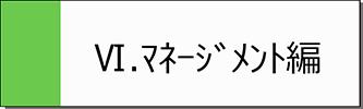 Ⅵ.マネージメント編