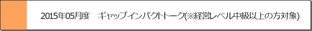 2015年05月度 ギャップインパクトトーク(※経営レベル中級以上の方対象)