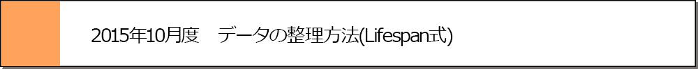 2015年10月度 データの整理方法(Lifespan式)